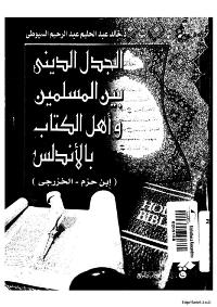 الجدل الديني بين المسلمين و اهل الكتاب بالاندلس [ابن حزم – الخزرجي]