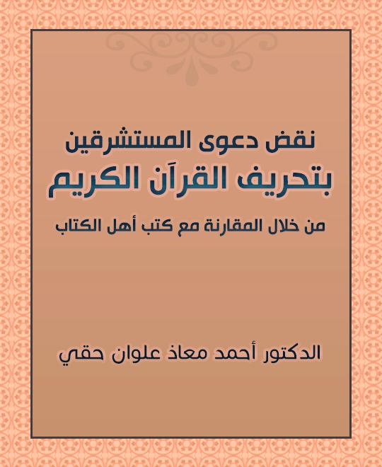 الذود عن القرآن