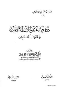 دعاوي الفتوحات الاسلامية و دعاوي المستشرقين