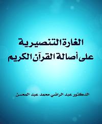 الغارة التنصيرية على اصالة القرآن الكريم