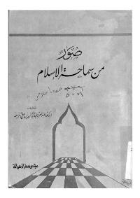 صور من سماحة الاسلام