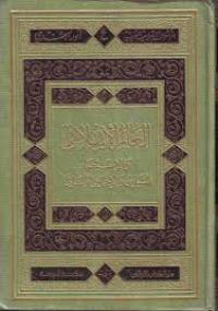 العالم الاسلامي والاستعمار السياسي والاجتماعي والثقافي