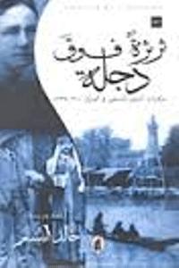 ثرثرة فوق دجلة…حكايات التبشير المسيحي في العراق