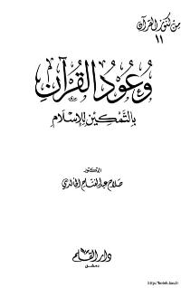 وعود القرآن بالتمكين للإسلام