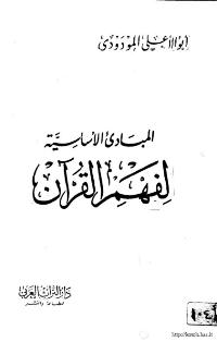 المبادئ الاساسية لفهم القرآن الكريم