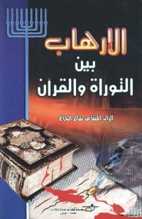 الارهاب بين التوراة والقرآن