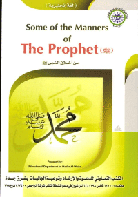 Some of the Manners of The Prophet  (May Allah praise him)
