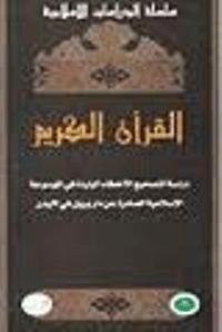 القرأن الكريم..دراسة لتصحيح الاخطاء الواردة في الموسوعة الاسلامية الصادرة عن دار بريل في لايدن
