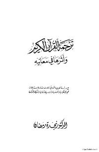 ترجمة القرآن الكريم وأثرها في معانيه