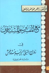 مع المفسرين والمستشرقين في زواج النبي صلى الله عليه وسلم بزينب بنت جحش دراسة تحليلية