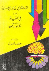 الغزو الفكري في المناهج الدراسية.[اولا] ..في العقيدة..في الرد على زكي نجيب محمود