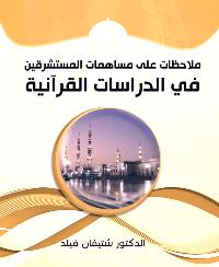 ملاحظات على مساهمات المستشرقين في الدراسات القرآنية