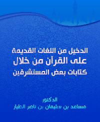 الدخيل من اللغات القديمة على القرآن من خلال كتابات بعض المستشرقين