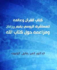 كتاب القرآن وعالمه للمستشرق الروسي يفيم ريزفان ومزاعمه حول كتاب الله
