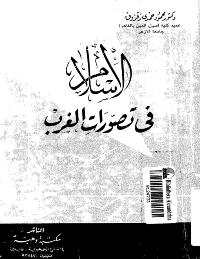 الاسلام في تصورات الغرب