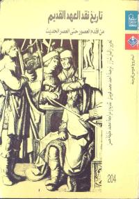 تاريخ نقد العهد القديم [من اقدم العصور حتى العصر الحديث]