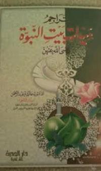 تراجم سيدات بيت النبوة رضي الله عليهن