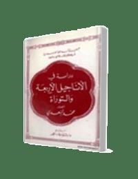 دراسة في الاناجيل الاربعة والتوراة