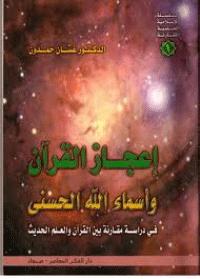 اعجاز القرآن واسماء الله الحسنى