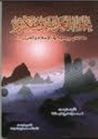 علماء الغرب ومفكروه ما الذي وجدوه في الاسلام والقرآن؟