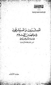 المبشرون والمستشرقون في موقفهم من الاسلام
