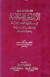 العلاقات بين الأندلس الإسلامية وإسبانيا النصرانية في عصر بني أمية وملوك الطوائف
