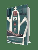 أديان العالم