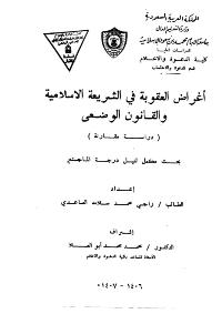 اغراض العقوبة في الشريعة الاسلامية والقانون الوضعي