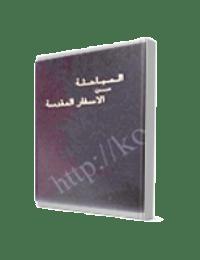 المباحثة من الاسفار المقدسة