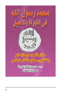 محمد رسول الله في التوراة والانجيل