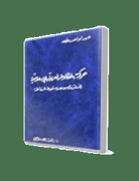 حركة المقاومة العربية الإسلامية في الاندلس بعد سقوط غرناطة