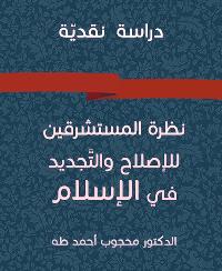 نظرة المستشرقين للإصلاح والتَّجديد في الإسلام (دراسة  نقديّة)
