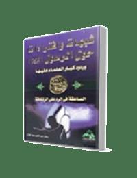 شبهات وافتراءات حول الرسول صلى الله عليه وسلم وردود كبار العلماء عليها