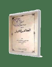 سوسنة سليمان في اصول العقائد والاديان