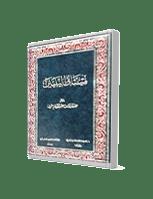 ميثاق النبيين – إتمام البناء بخاتم الانبياء