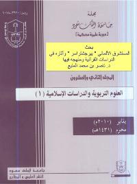 المستشرق الالماني بيرجشتراسر وآثاره في الدراسات القرآنية و منهجه فيها
