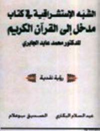 الشبه الاستشراقية في كتاب مدخل الى القرآن الكريم للدكتور محمد عابد الجابري