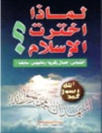 لماذا اخترت الاسلام؟