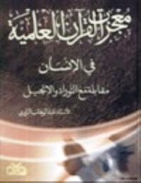 معجزة القرآن العلمية في الانسان مقابلة مع التوراة والانجيل