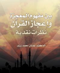 بين مفهوم المعجزة وإعجاز القرآن .. نظرات نقدية