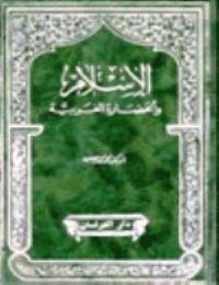 الاسلام والحضارة الغربية