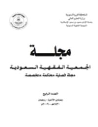 مجلة الجمعية الفقهية السعودية – العدد 4