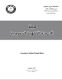 مجلة الجمعية الفقهية السعودية – العدد 7