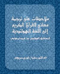 ملاحظات على ترجمة معاني القرآن الكريم إلى اللغة الهولندية للمستشرق الهولندي: د/ فريد ليمهاوس