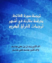 ترجمة سورة الفاتحة: دراسة مقارنة في أشهر ترجمات القرآن الكريم