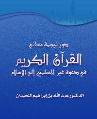 دور ترجمة معاني القرآن الكريم في دعوة غير المسلمين إلى الإسلام