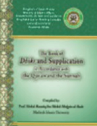 The Book of Dhikr and Supplication in accordance with the Quran and the Sunnah