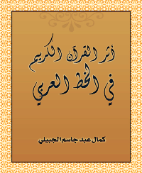 أثر القرآن الكريم في الخط العربي