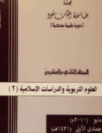 مجلة العلوم التربوية والدراسات الإسلامية – العدد 54