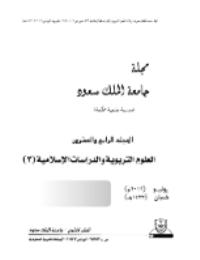 مجلة العلوم التربوية والدراسات الإسلامية – العدد 61